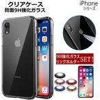 iPhone ケース 強化ガラス+リングホルダー付き iPhone11 iPhone11Pro iPhone11Pro Max XS/X  XS MAX  XR 耐衝撃 表面強度9H背面強化ガラス クリアケース 無地