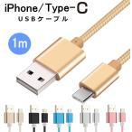 iphone/Type-C 充電 USBケーブル 長さ約1m usb ケーブル iphonese2 iPhone12 Android 充電ケーブル データ転送 スマホケーブル 充電ケーブル