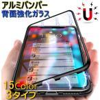 iPhone ケース 強化ガラス+リングホルダー付き アルミバンパー マグネット吸着式 背面ガラス iphone se 第2世代 iPhone11 11Pro 11Pro Max XS XS MAX XR 8 7