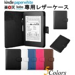 kindle paperwhite���С�/kobo glo���С�����5�� 6��������ѥ�������PU�쥶��