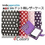 kindle paperwhiteカバー/kobo gloカバー 全4色 6インチ専用ケース ドット柄(水玉)PUレザーケース