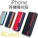 【液晶保護フィルム+タッチペンプレゼント!】バイカラー手帳型ケース iPhone XS/X,iPhone8/8 Plus/7/7 Plus/ iphone6s/6s plus/6/6 plus/SE/5s/5