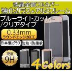 選べる2タイプ クリア&ブルーライトカット 強化ガラス iPhone7/7 plus/iPhone6S/6s Plus iPhoneSE/5S/5C/5