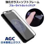 iPhone 強化ガラス+ソフトフレーム ブルーライトカット/クリア 全面保護 ガラスフィルム  iPhone SE 第2世代/11/11Pro/11Pro Max/XS/X/XS MAX XR 8/8 Plus/7/6s