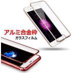 アルミニウム合金枠 強化ガラスフィルム 強化ガラス iPhone SE 第2世代 11 11Pro 11Pro Max XS/X iPhoneXR XS MAX iPhone8 8 Plus 7/7 Plus 6s SE/5S/5C/5