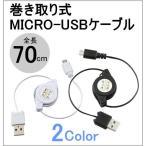 microUSB充電ケーブル 巻き取り式 ブラック/ホワイト 2色 ケーブル約70cm