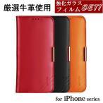 iPhoneケース 強化ガラス付き ROYALE2シリーズ 本革 手帳型ケース iPhone12 12Pro 12mini se2 11 11Pro 11Pro Max XS XS MAX  XR/X/8 8 plus/7 7 plus/6s