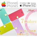 液晶フィルムのおまけ付き!ストラップ付き手帳型 iphone6s iphone6(4.7インチ) iPhone SE/5S/5C/5用PUレザー+TPUケース 全7色