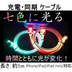 光るLED 充電ケーブル 約1m 同期ケーブル【iPhone iPhone7 iphone7 plus/iphone6/iphone SE/iphone5s/iphone5c/iphone5 充電USBケーブル】