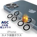 9H 強化ガラス iPhone11 カメラ レンズ ガラスフィルム 表面硬度9H 厚さ0.33mm iPhone11 pro max iPhone11 pro iPhone 11 全面保護 レンズカバー