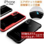 iPhone ケース 強化ガラス+リングホルダー付き iPhone XS/X iPhone XR iphone8 7 エアポケット内蔵型耐衝撃エッジ搭載TPUケース iphone X カバー iphonexr