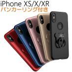 強化ガラス付き iPhone XS/X/XR 収納可能スタンド&フィンガーリング搭載ケース かわいい おしゃれ メーカー正規品 カバー ケース