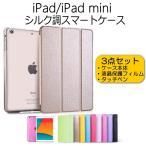 iPad 9.7インチ(2018/2017)/iPad mini 4/iPad Air2/iP