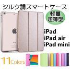 ipad mini5(2019年モデル)/iPad 9.7インチ(2018/2017)/iPad mini 4/iPad Air2/iPad Air,iPad mini/2/3用 シルク調スマートレザーケース 全11色