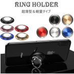 スマホリング リングホルダー 携帯リング 指輪型 ホールドリングスタンド 3mm 薄い フィンガーリング 指リング 落下防止 角度調整可能 かわいい