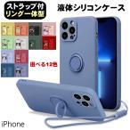 iPhoneケース 強化ガラス付き シリコンケース iPhone12 12Pro 12mini se2 第2世代 2020 iPhone11 ケース iPhone11Pro iPhone8 カメラレンズ保護 XS XR X 7 xr