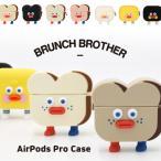 AirPods AirPodsPro ケース 韓国 韓国雑貨 brunch brother イヤホンケース エアーポッズ エアポッズ エアポッド イヤホン apple おしゃれ かわいい プレゼント