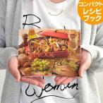 メール便で送料無料 レシピブック BRUNO ブルーノ コンパクトホットプレートレシピブック ホットプレート レシピ本 別売り 焼き肉 たこ焼き キッチン