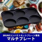 ホットプレート BRUNO ブルーノ コンパクトホットプレート用マルチプレート 電気プレート パンケーキ 目玉焼き ピザ キッチン 調理 BOE021-MULTI