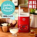 ヨーグルトメーカー 牛乳パック 発酵食品 フードメーカー LOE037 自家製ヨーグルト おしゃれ かわいい