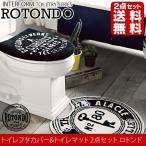 トイレマットセット ROTONDO トイレ2点セット インターフォルム トイレフタカバー トイレマット セット かっこいい interform おしゃれ