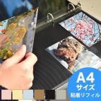 アルバム 粘着台紙 リフィル 粘着 ML(A4)サイズ PDフォトアルバム DELFONICS デルフォニックス A4