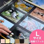 アルバム 粘着台紙 リフィル 【粘着L】 PDフォトアルバム DELFONICS デルフォニックス 台紙 写真