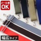 ショルダーストラップ インナーキャリング 幅広 DELFONICS デルフォニックス 日本製 ストラップ インナーバッグ ショルダーベルト