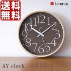 ショッピング壁掛け 掛け時計 AY clock エーワイクロック Lemnos/レムノス/LC04-11/LC09-17 BW/LC09-17 RE/山本章/壁掛け/壁掛け時計おしゃれ/かわいい