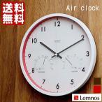 掛け時計 電波時計 おしゃれ Air clock エアークロック LC09-11W