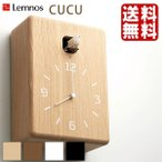 掛け時計 Lemnos/レムノス CUCU/クク/LC10-16/鳩時計/カッコー時計/ライトセンサー/掛時計/置き時計/木目/壁掛け/壁掛け時計/時計/おしゃれ/人気/デザイン∇∇