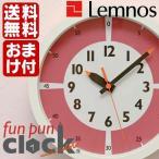 ショッピング掛け時計 掛け時計 funpunclock with color!  掛け時計 ふんぷんクロック カラー  Lemnos レムノス