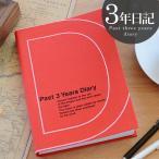 ネコポスで送料無料 日記帳 3年日記帳 DP3-140 B6 日記 日誌 連用日記 育児日記 おしゃれ かわいい シンプル 出産祝い アーティミス