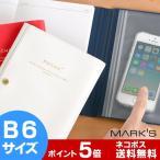 ショッピング手帳 ネコポスで送料無料 スケジュール帳 2017 ポッシュ B6変型 手帳