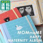ショッピングアルバム アルバム マンマミー MOMmaME ハッピーマタニティアルバム エコー写真 アルバム 赤ちゃん ベビー