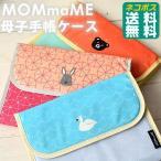 ショッピング母子手帳 母子手帳ケース マークス マンマミー MOMmaME マルチケース じゃばらタイプ
