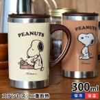 スヌーピー マグカップ サーモマグ 300ml スリム 保温 保冷 蓋付き ステンレス thermo mug 断熱 コーヒー タンブラー キャラクター グッズ
