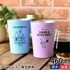 タンブラー スヌーピー 460ml コンビニ コーヒー カフェ 保温 保冷 ステンレスタンブラー 断熱 かわいい カップごと入る カップ 大人向け コンビニカップ マグ