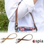 ショッピングレザー ストラップ ネコポスで送料無料 ストラップ spia スピーア エクステンションM 本革 ハンドバッグ