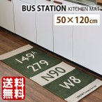 キッチンマット 120cm BUSSTATION KITCHENMAT バスステーション キッチンマット 滑り止め