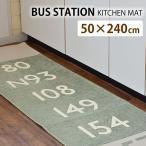 キッチンマット 240cm BUSSTATION KITCHENMAT バスステーション キッチンマット 滑り止め