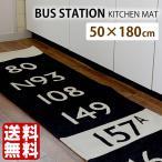 キッチンマット 180cm BUSSTATION KITCHENMAT バスステーション キッチンマット 滑り止め