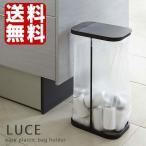 ゴミ箱 LUCE 分別 ゴミ袋ホルダー LUCE ごみ箱 シンプル キッチン 30L 40L ダストBOX ゴミ袋ホルダー 山崎実業 キッチン