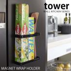 マグネットラップホルダー tower MAGNET WRAP HOLDER/収納/キッチン収納/サランラップ/ラップ立て/ラップホルダー/スリム/隙間収納/山崎実業/コンパクト ∇∇