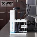 キッチンツールスタンド tower ツールスタンド タワー 箸立て 菜箸立て フライ返し立て キッチン用品 お玉立て 台所用品 スタンド キッチン