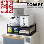 レンジ上ラック tower レンジ上ラック MICROWAVE OVEN TOP RACK タワー キッチンラック レンジ上収納 収納 便利 省スペース 山崎実業