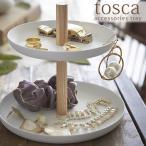 アクセサリー収納 tosca アクセサリートレイ トスカ2段 収納 スタンド ケース ネックレス トレイ おしゃれ 北欧 ヤマザキ デザイン雑貨 収納雑貨