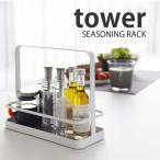 調味料ラック tower 調味料ラック タワー SEASONINGRACK キッチンスタンド 収納スタンド シンプル モダン スリム 台所用品 ブラック