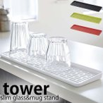 グラススタンド tower AQUA タワー アクア グラス&マグスタンド コップスタンド マグカップスタンド コップ立て キッチン用品 水切り 山崎実業