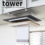 戸棚下収納 戸棚下まな板&布巾ハンガー tower 吊り戸棚 ハンガー 布巾 まな板 戸棚下 収納
